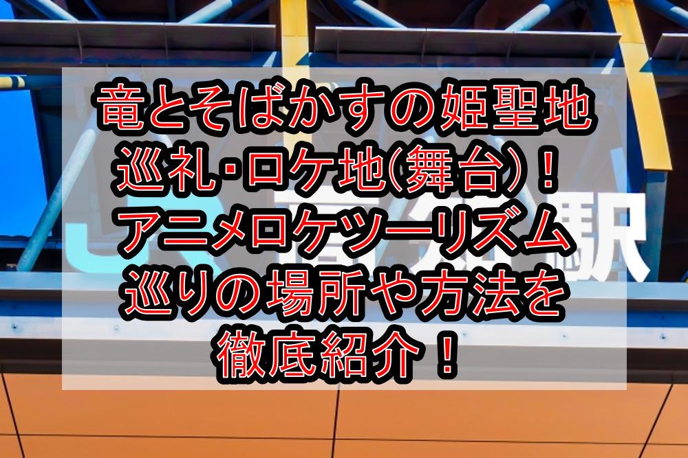 竜とそばかすの姫 聖地巡礼・ロケ地(舞台)!アニメロケツーリズム巡りの場所や方法を徹底紹介!【竜そば】