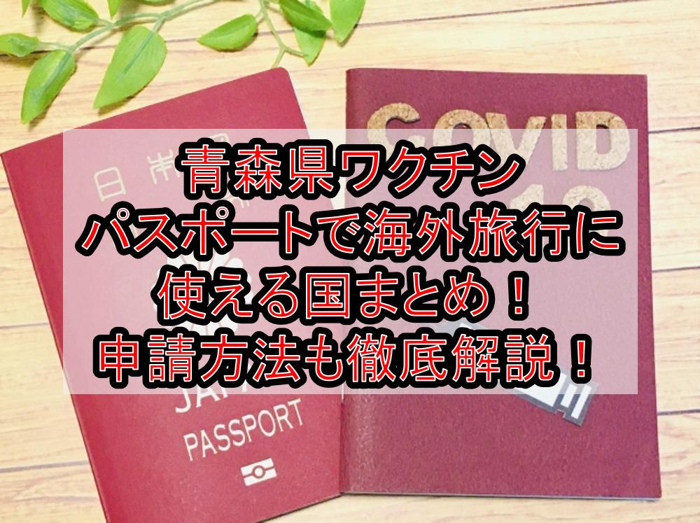 青森県ワクチンパスポートで海外旅行に使える国まとめ!申請方法も徹底解説!