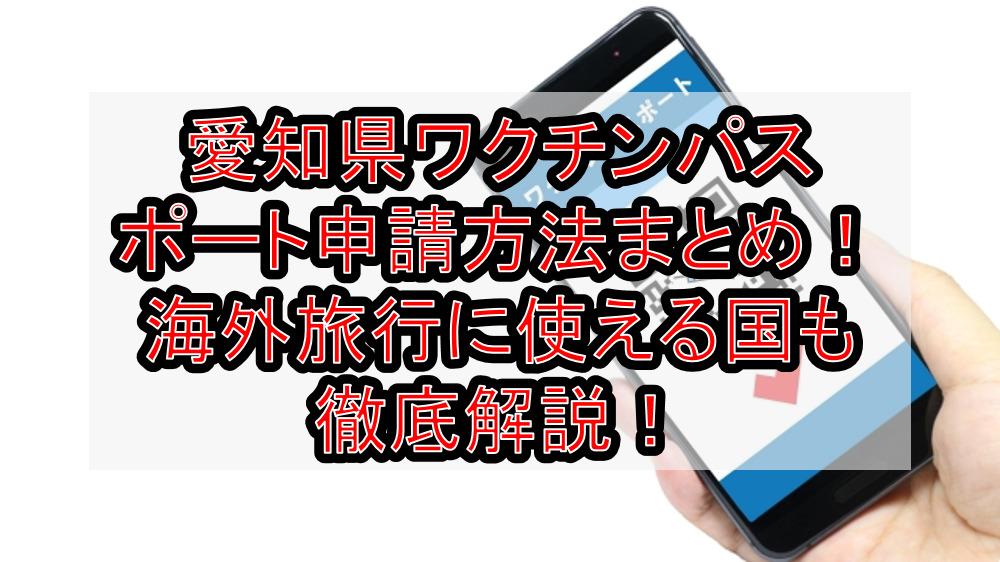 愛知県ワクチンパスポート申請方法まとめ!海外旅行に使える国も徹底解説!