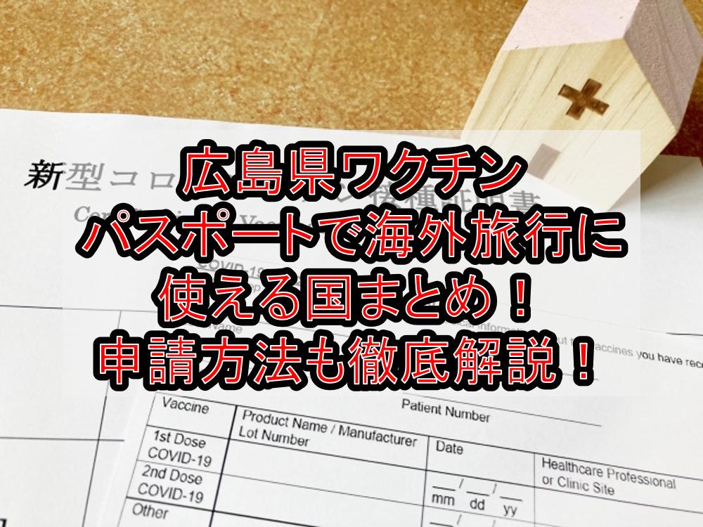 広島県ワクチンパスポートで海外旅行に使える国まとめ!申請方法も徹底解説!