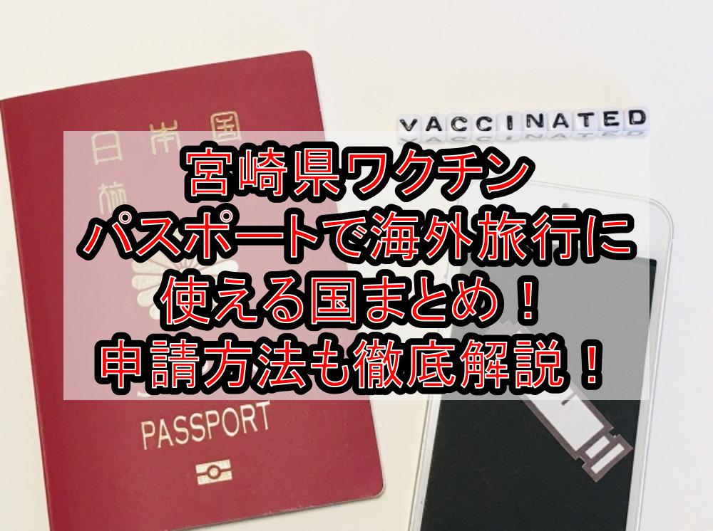 宮崎県ワクチンパスポートで海外旅行に使える国まとめ!申請方法も徹底解説!
