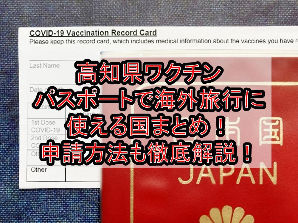 高知県ワクチンパスポートで海外旅行に使える国まとめ!申請方法も徹底解説!