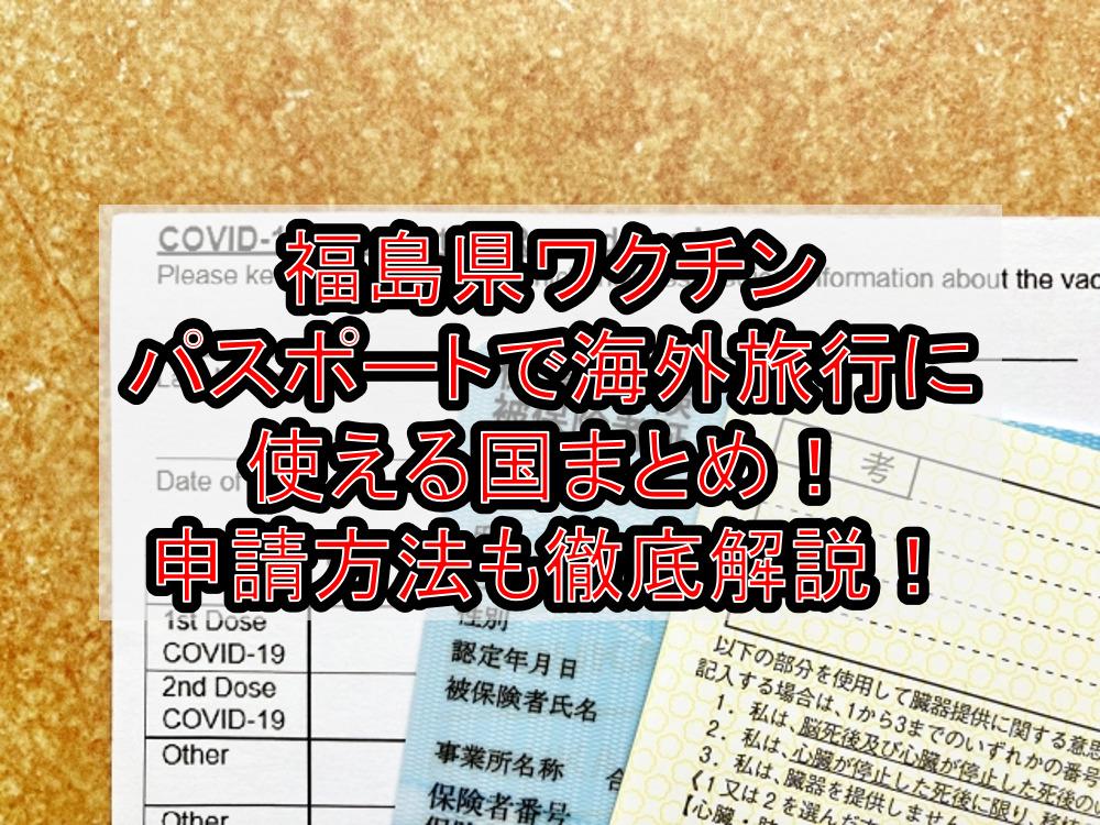 福島県ワクチンパスポートで海外旅行に使える国まとめ!申請方法も徹底解説!