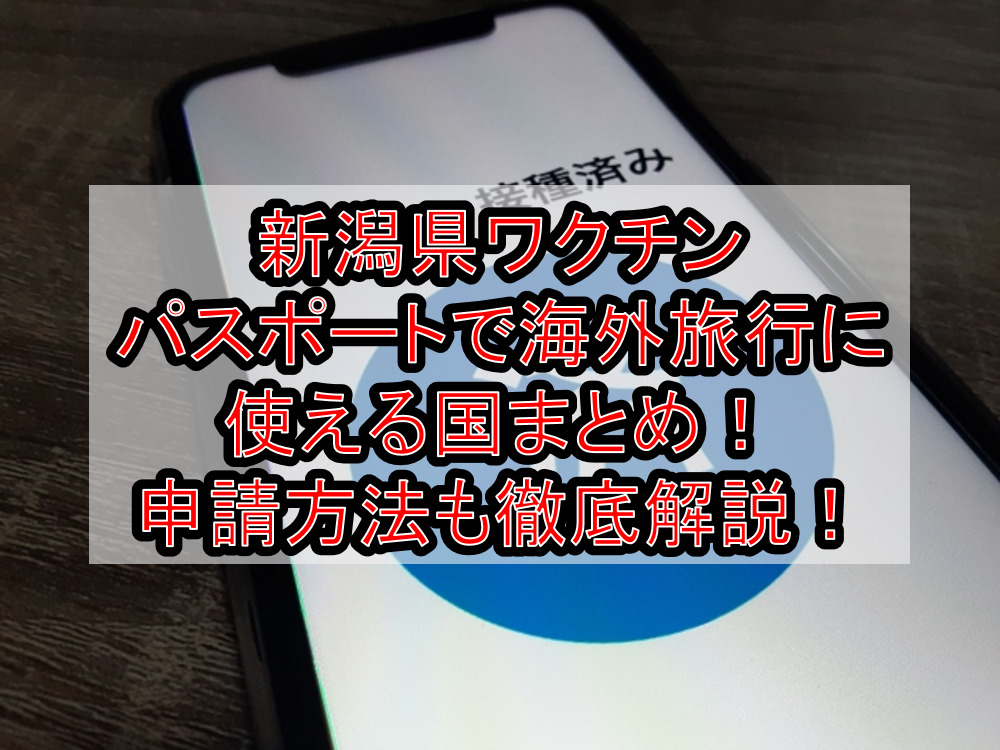 新潟県ワクチンパスポートで海外旅行に使える国まとめ!申請方法も徹底解説!