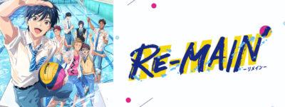 RE-MAIN(リメイン)聖地巡礼・ロケ地(舞台)!アニメロケツーリズム巡りの場所や方法を徹底紹介!